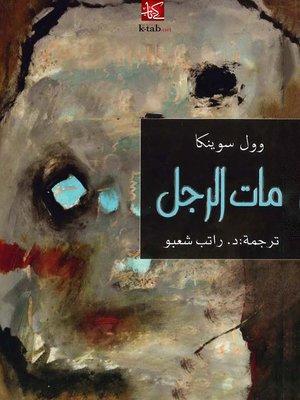 cover image of مات الرجل
