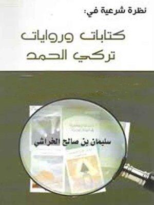 cover image of نظرة شرعية فى : كتابات وروايات تركى الحمد
