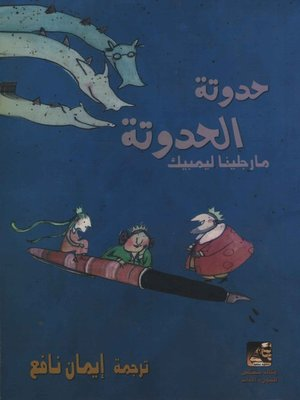 cover image of حدوتة الحدوتة هي حدوتة