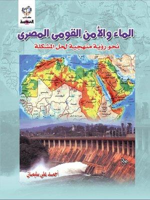 cover image of الماء و الأمن القومى المصرى