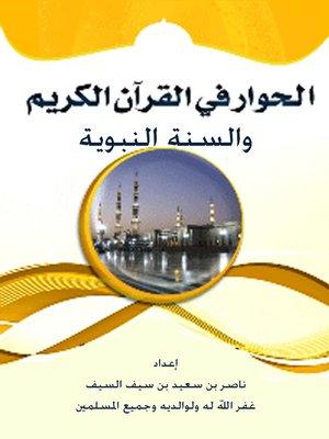 cover image of الحوارفي القرآن الكريم والسنة النبوية