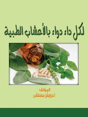 cover image of لكل داء دواء بالأعشاب الطبية