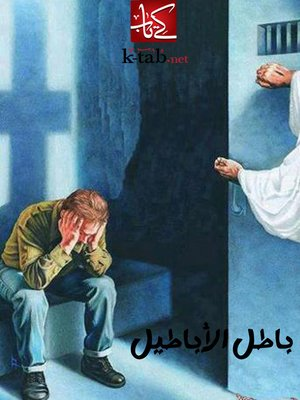cover image of باطل الأباطيل
