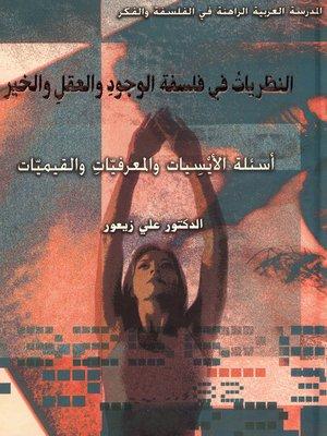 cover image of النظريات فى فلسفة الوجود والعقل والخير