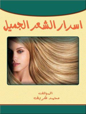 cover image of اسرار الشعر الجميل