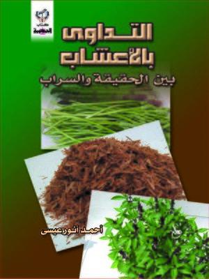 cover image of التداوى بالأعشاب بين الحقيقة و السراب