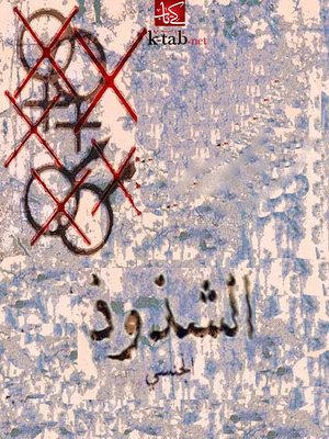 cover image of الشذوذ الجنسي
