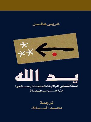 cover image of يد الله