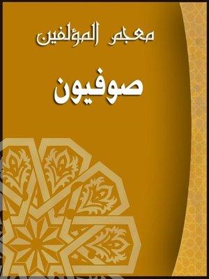 cover image of (معجم المؤلفين (صوفيون