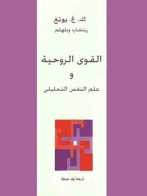 cover image of القوى الروحية و علم النفس التحليلى