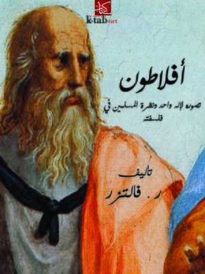 cover image of أفلاطون