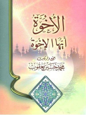 cover image of الأخوة أيها الإخوة