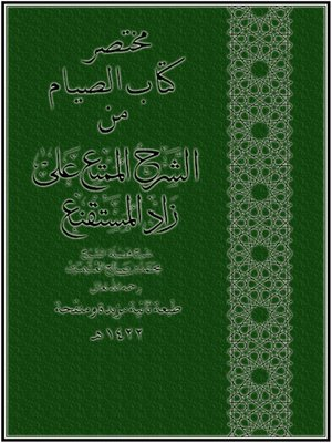 cover image of مختصر كتاب الصيام من الشرح الممتع على زاد المستنقع
