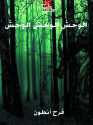 cover image of الوحش . الوحش . الوحش