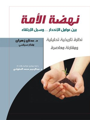 cover image of نهضة الأمة