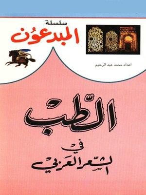 cover image of سلسلة المبدعون - الطب في الشعر العربي