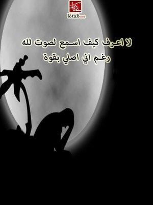 cover image of لا اعرف كيف اسمع لصوت الله رغم اني اصلي بقوة