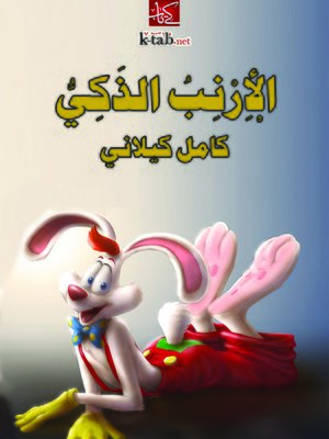 cover image of الأرنب الذكي