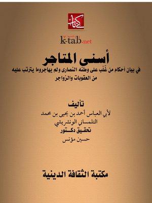 cover image of أسنى المتاجر