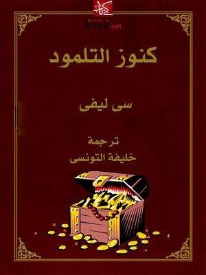 cover image of كنوز التلمود
