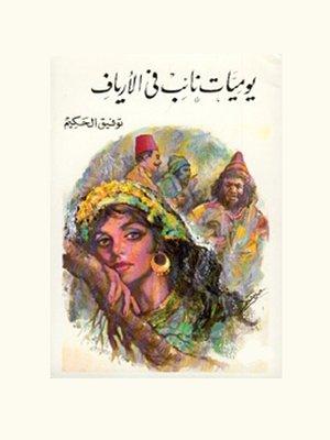 cover image of يوميات نائب في الأرياف