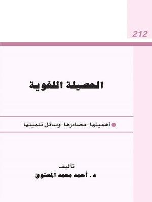 cover image of الحصيلة اللغوية