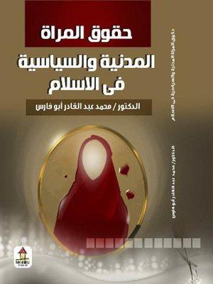 cover image of حقوق المرأة المدنية و السياسية في الإسلام
