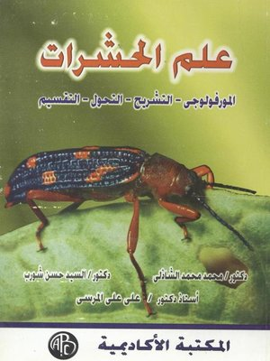 cover image of علم الحشرات