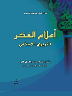 cover image of أعلام الفكر التربوي الإسلامي