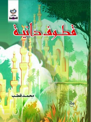 cover image of قطوف دانية