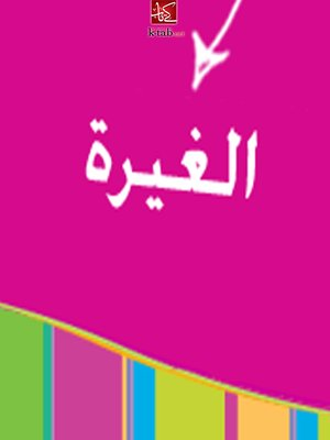 cover image of الغيرة