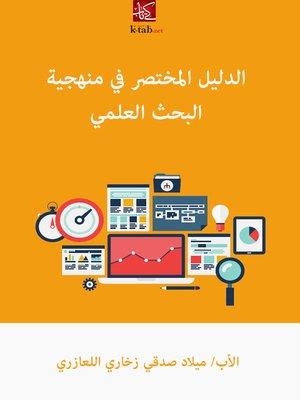 cover image of الدليل المختصر في منھجية البحث العلمي
