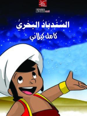 cover image of السندباد البحري