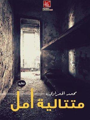cover image of متتالية أمل