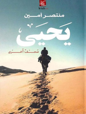 cover image of يحيى