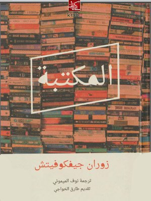 cover image of المكتبة