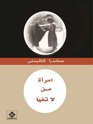 cover image of إمرأة من لاتفيا