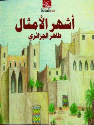 cover image of أشهر الأمثال