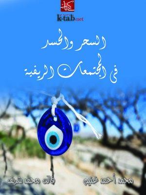 cover image of السحر والحسد في المجتمعات الريفية