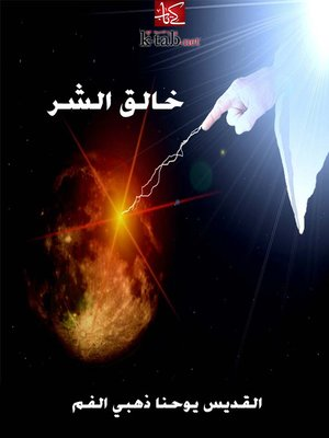 cover image of خالق الشر