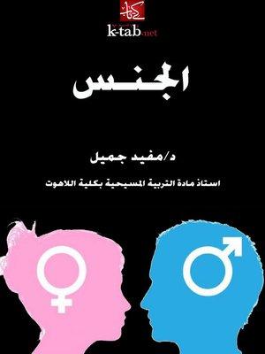 cover image of الجنس
