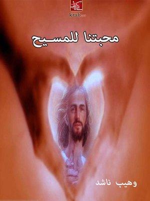 cover image of محبتنا للمسيح