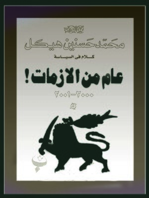 cover image of كلام في السياسة عام عن الأزمات