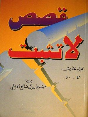 cover image of قصص لا تثبت الجزء الخامس
