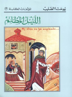 cover image of الليل المظلم