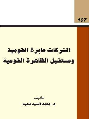cover image of الشركات العابرة القومية ومستقبل الظاهرة القومية
