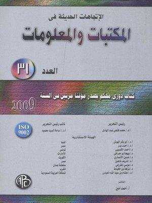 cover image of الاتجاهات الحديثة فى المكتبات و المعلومات - العدد الواحد و الثلاثون