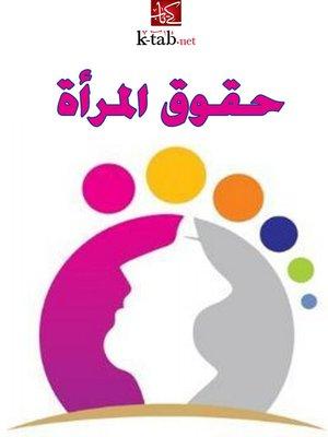 cover image of حقوق المرأة
