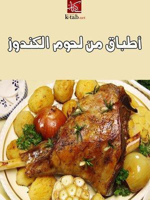 cover image of أطباق من لحم الكندوز