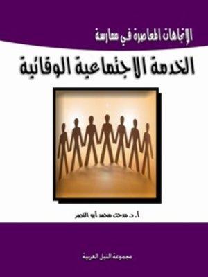 cover image of الاتجاهات المعاصرة فى ممارسة الخدمة الاجتماعية الوقائية